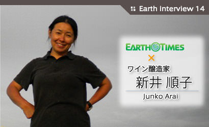 Earth Interview14 新井順子