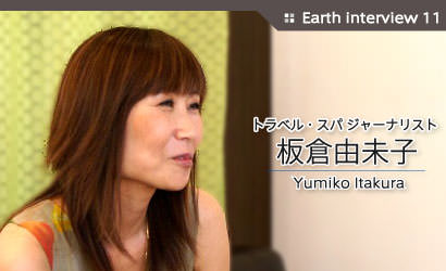 Earth Interview10 板倉由未子