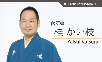 Earth Interview15 桂かい枝