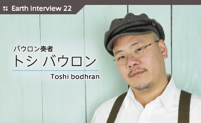 Earth Interview21 本岡トシ