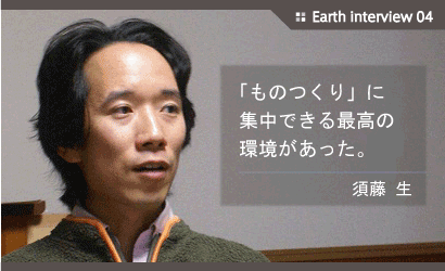 Earth Interview04 須藤生