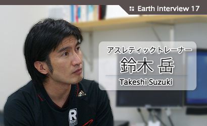 Earth Interview17 鈴木岳