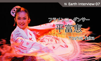 Earth Interview07 平富恵