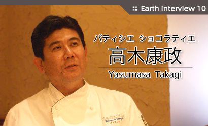 Earth Interview10 高木康政