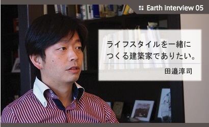 Earth Interview05 田邉淳司