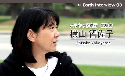 Earth Interview08 横山智佐子