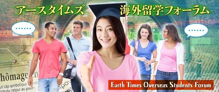 アースタイムズ 海外留学フォーラム